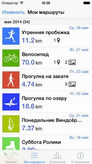 список маршрутов в смартфоне