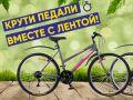 """велосипед в """"Ленте"""" по акции"""