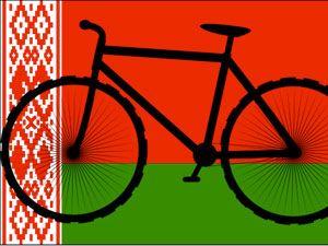 белорусский велосипед