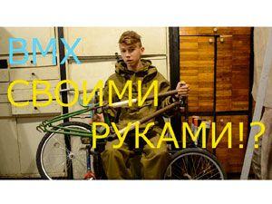 BMX своими руками