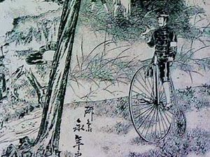Японский велосипед