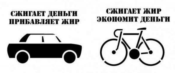 велосипед сжигает жир и экономит деньги