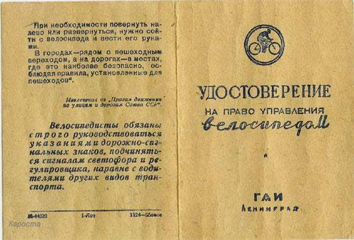 удостоверение времён СССР