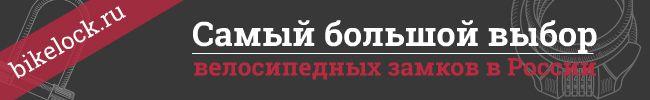 bikelock.ru